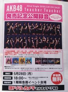 akb48_events2018_yodobashiumeda.jpg