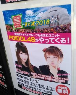 akb48_takahashi_kashiwagi_events201807.jpg